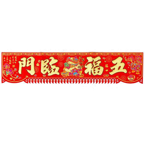 絨布彩金彩條-ˇ五福臨門∣年節飾品批發零售∣勝億紙藝品行