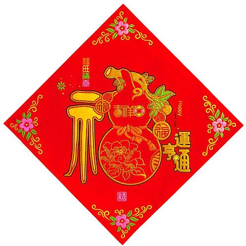 彩金絨布大斗方貼(福運)B-63