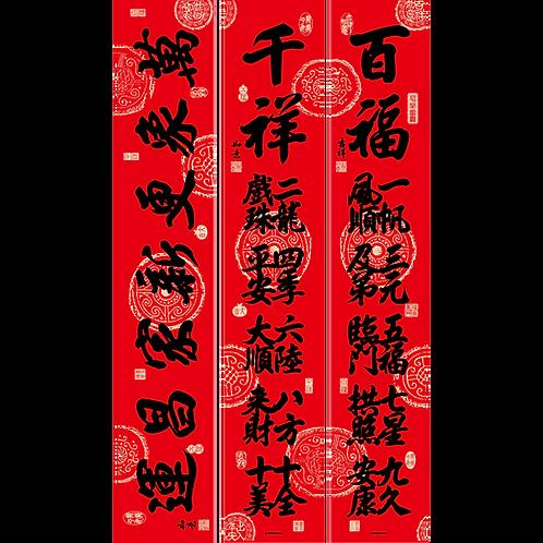 名家書法體春聯-全方位系列1.3米(3款詩句)