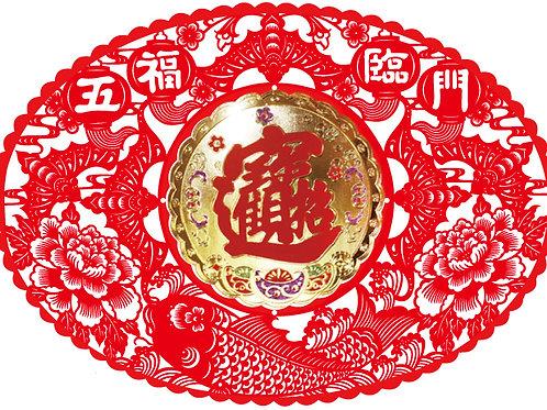 E5438紅絨彩金春貼(春、福、招財進寶)