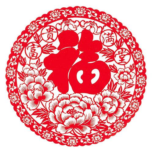 50-3剪紙(富貴滿堂)