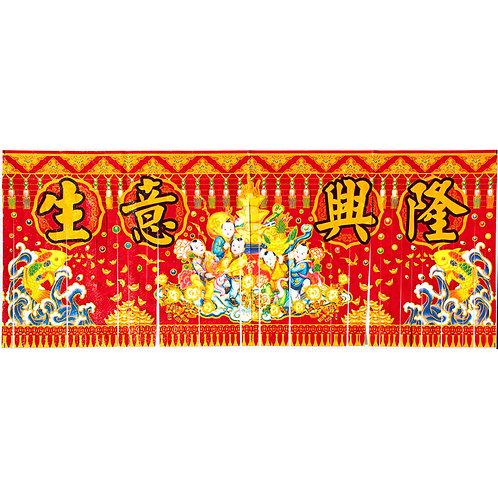 彩紋進財彩條-生意興隆∣年節飾品批發零售∣勝億紙藝品行