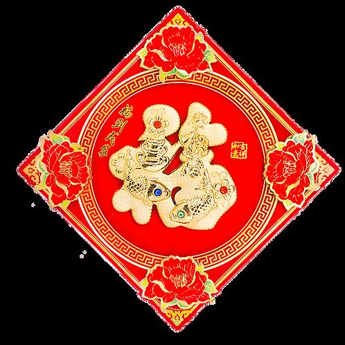 福到我家-立體福字斗方(FA396-35)
