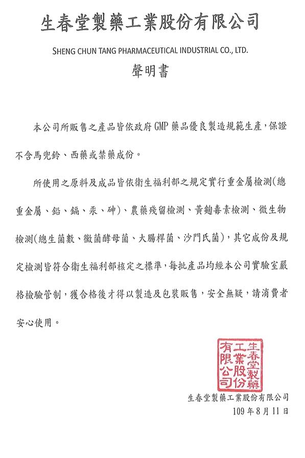 生春堂製藥聲明書-濟民中醫診所.png