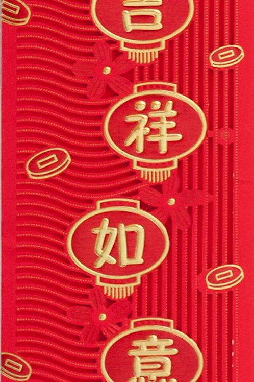 立體燙金紅包袋2220