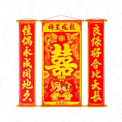 1.1米龍鳳喜中堂掛軸