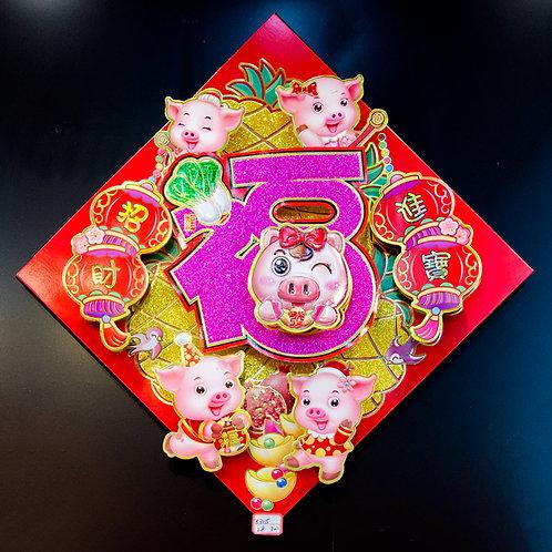 B3035彩金福字門貼-旺來可愛豬