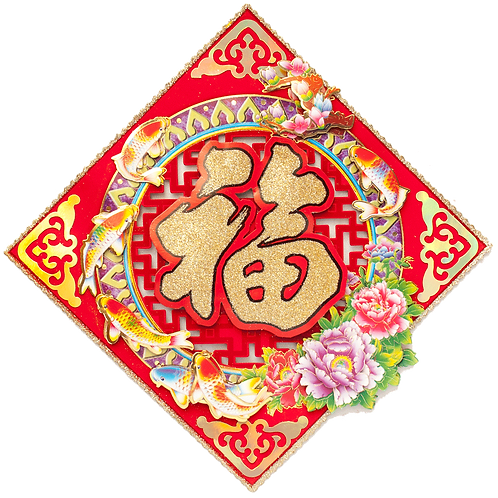 P2751彩金鏤空斗方(福)