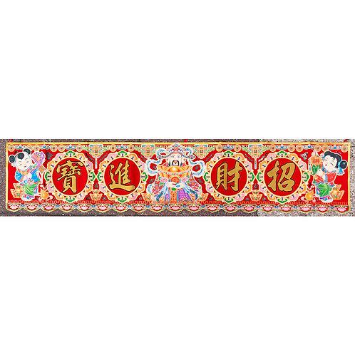 財神彩條-招財進寶∣年節飾品批發零售∣勝億紙藝品行