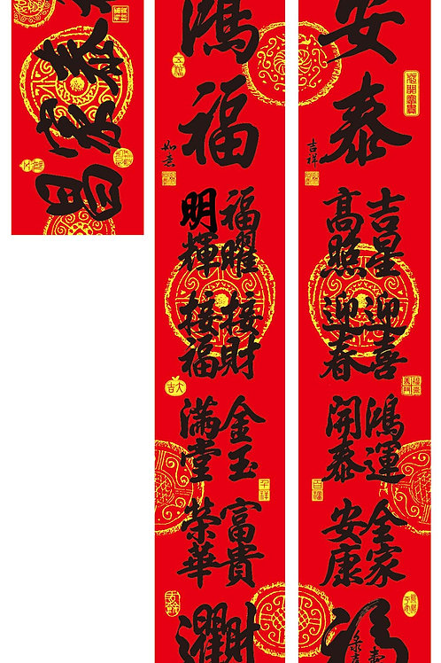 全方位組合字名家書法體春聯-安泰鴻福1.6米對聯