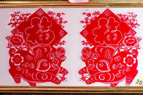 2010#福豬剪紙膠片*對