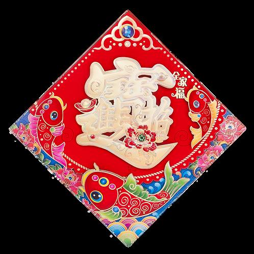 35-02立體門貼 (春、招財進寶)
