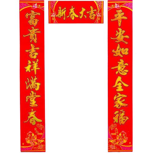 1.6米彩金絨布門聯(新春大吉)