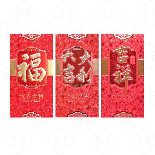 鼠年復古風燙金壓紋紅包袋 | 勝億紙藝品行創意紅包批發零售