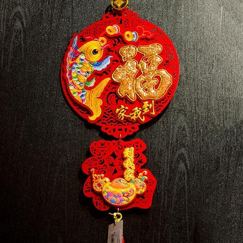 9202刺繡鯉魚圓福吊飾-大