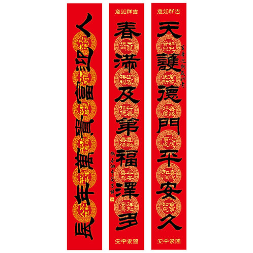 吉祥語隸書春聯B1801-A(6款詩句)