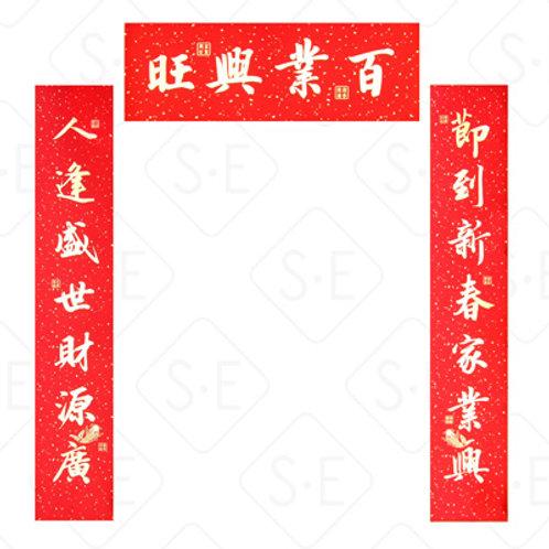 1.3米絲綢燙金對聯  勝億春聯七字對聯批發零售