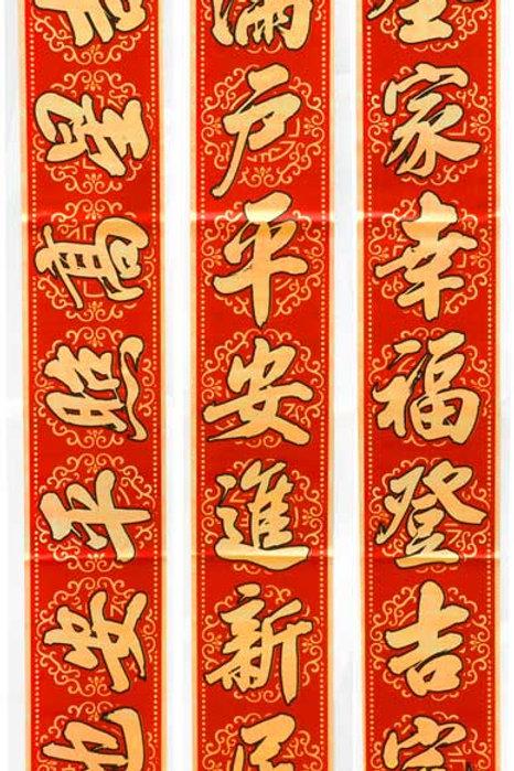 5開聯新居聯-ML69(內有5種詩詞)