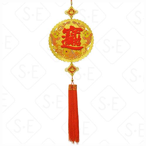金箔彩魚(招)字吊飾| 勝億紙藝品行春節吊飾批發零售