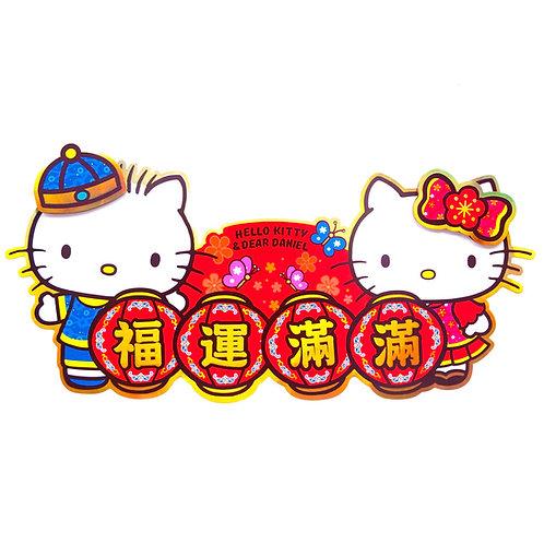 Kitty福運滿滿門貼NYT0049