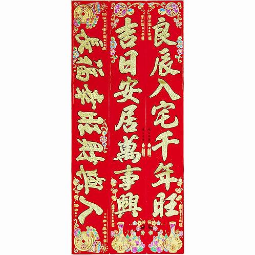 5開聯新居聯-MLR17A(內有5種詩詞)