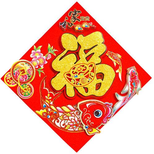 植絨彩金福字斗方-立體鏤空701-35