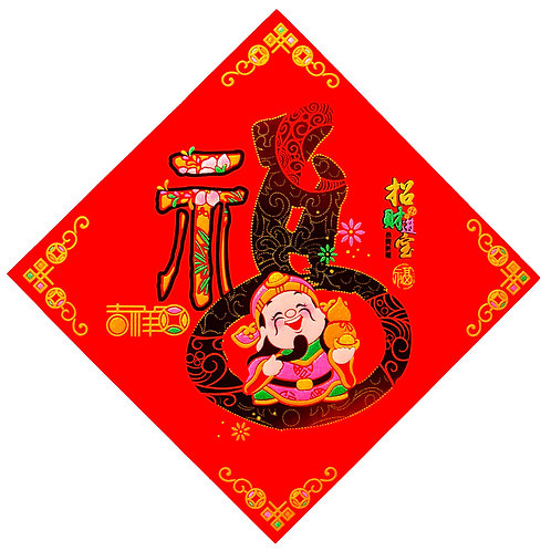 彩金絨布中斗方貼(招財)B-69