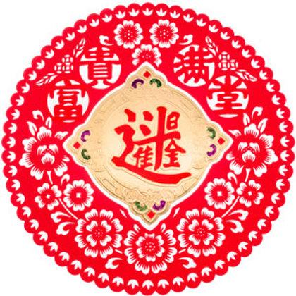 富貴滿堂,日進斗金字透明紅絨彩金春貼-勝億春聯研發設計
