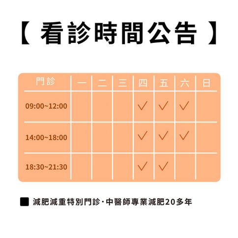 台中減肥門診時段表