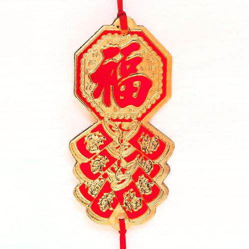 金箔銀柳小吊飾(鞭炮)50601-3