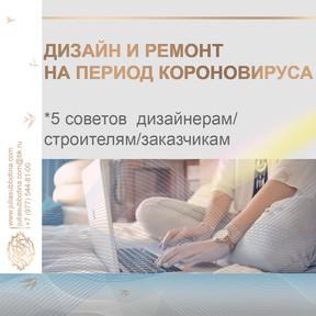 ДИЗАЙН И РЕМОНТ НА ПЕРИОД КОРОНОВИРУСА. 5 СОВЕТОВ ДИЗАЙНЕРАМ/СТРОИТЕЛЯМ/ЗАКАЗЧИКАМ