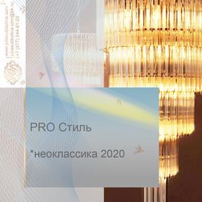 PRO Стиль. Неоклассика 2020