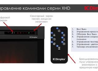 Скоро в продаже! Очаги серии XHD от Dimplex!