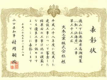 平成29年度山口県優良建設工事表彰