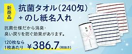towel-new-20200715.png