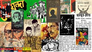 প্রচ্ছদ কাহিনী - বাংলা সাহিত্যের গোয়েন্দারা