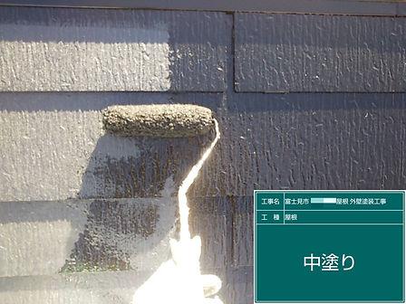 屋根中塗り.jpg
