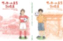 サッカーの街表4_表1.jpg