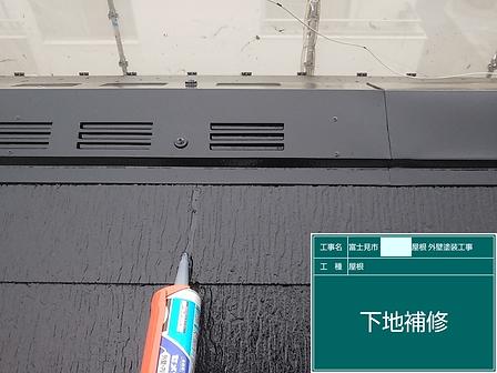 屋根クラック処理.png