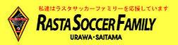 ラスタサッカーファミリー