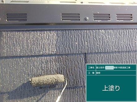 屋根上塗り.jpg
