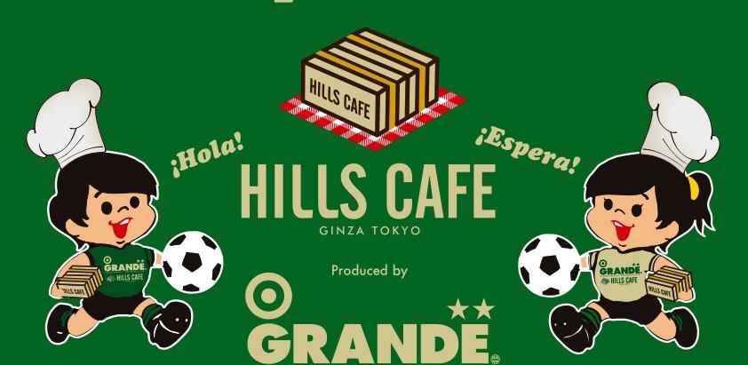 東京銀座にGRANDE FOOTBALL PRODUCTSがプロデュースするランチカフェをオープン