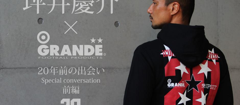 "GRANDE FOOTBALL PRODUCTS 20周年特別企画  坪井慶介×GRANDE スペシャルインタビュー""20年前の出会い"" 前編"