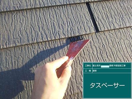 屋根タスペーサー挿入.jpg