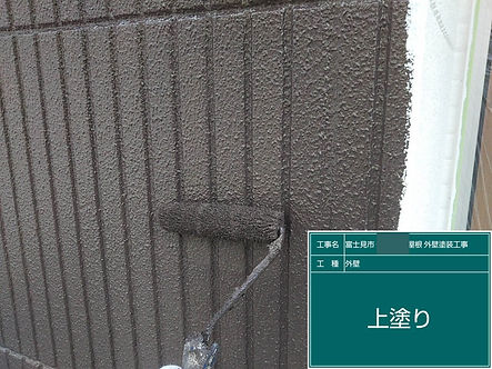 外壁上塗り.jpg
