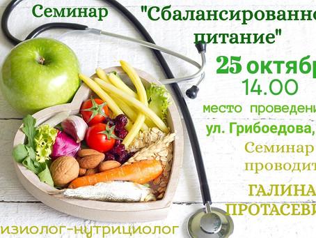 Лекция о сбалансированном питании