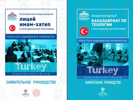 Получение религиозного образования в Турции (Диянет)