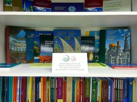 Книги ДУМ РФ в библиотеке Минской мечети