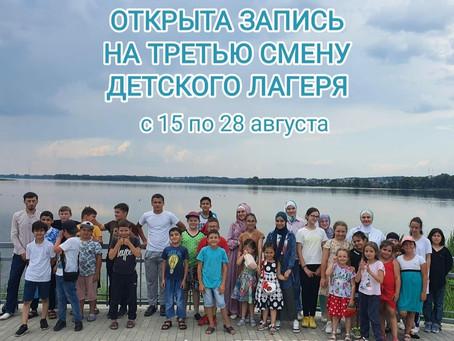 Третья смена детского лагеря