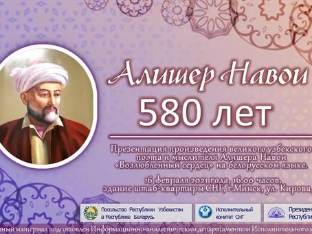 В штаб-квартире СНГ состоялось мероприятие, посвященное 580-летию Алишера Навои